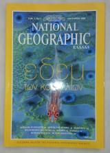 National Gepgraphic Ιανουάριος 1999