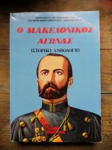 Ο Μακεδονικός Αγώνας (Ιστορικό Ανθολόγιο)