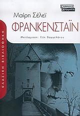 Φρανκενστάιν ή ο σύγχρονος Προμηθέας