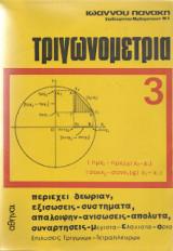 Τριγωνομετρια