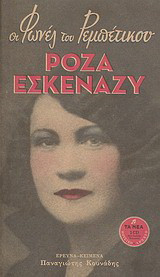 Οι φωνές του ρεμπέτικου: Ρόζα Εσκενάζυ