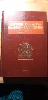 Σατυρική Ανθολογία Ελλήνων Λογοτεχνών, Τόμος Β