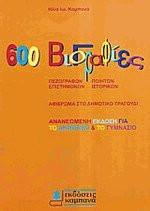 600 βιογραφίες