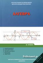 Άλγεβρα