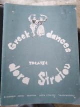 Δόρα στρατού Greek dances theater 1966 προγραμμα