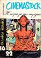 Γαλλικα κομικς η κυρια με τας καμελιας