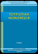 Τουριστική Νομοθεσία Β' Επα.Λ