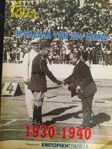 Η Ελλάδα τον 20ο αιώνα (1930-1940) - 7 ημέρες
