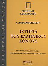 Ιστορία του Ελληνικού Έθνους 2: 1.000 - 500 π.Χ.