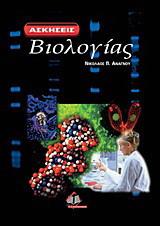 Ασκήσεις βιολογίας