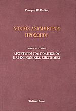 ΝΟΣΤΟΣ ΑΣΥΜΜΕΤΡΟΣ ΠΡΟΣΩΠΟΥ (ΔΕΥΤΕΡΟΣ ΤΟΜΟΣ)