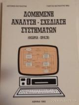 Δομημένη Ανάλυση - Σχεδίαση Συστημάτων (Θεωρία - Πράξη)