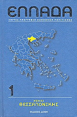 Ελλάδα: Νομός Θεσσαλονίκης