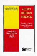 Λεξικό Βασικών Εννοιών του υλικού - τεχνικού, πνευματικού και ηθικού πολιτισμού
