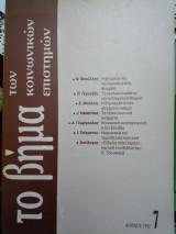 Το Βήμα των Κοινωνικών Επιστημών, Τεύχος 7 - Απρίλιος 1992