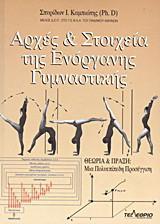 Αρχές και στοιχεία της ενόργανης γυμναστικής