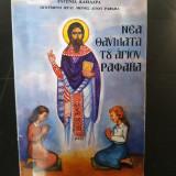 Νέα θαύματα του Αγίου Ραφαήλ - πρώτη έκδοση