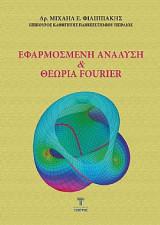 Εφαρμοσμένη Ανάλυση και Θεωρία fourier