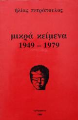 Μικρά κείμενα 1949- 1979