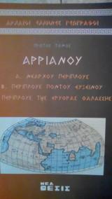 Αρχαίοι έλληνες γεωγράφοι (4 βιβλία)