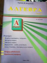 Άλγεβρα Α΄Λυκείου τεύχος πρώτο