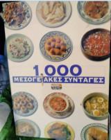 1000 μεσογειακές συνταγές