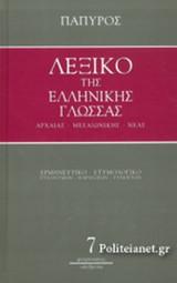 Λεξικό της Ελληνικής Γλώσσας  Αρχαίας - Μεσαιωνικής - Νέας (13 Τόμοι)
