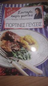 Συνταγές χωρίς Μυστικά - Γιορτινές Γεύσεις