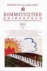 Κομμουνιστική  Επιθεώρηση Τεύχος 6 - Νοέμβριος - Δεκέμβριος 2014