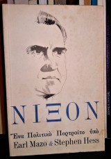Νίξον : Ένα Πολιτικό Πορτραίτο