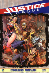 Justice League - Επικίνδυνοι Αντίπαλοι