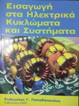 Εισαγωγή στα Ηλεκτρικά Κυκλώματα και Συστήματα