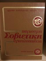παγκοσμια σοβιετικη εγκυκλοπαιδεια
