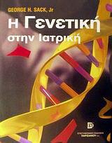 Η γενετική στην ιατρική