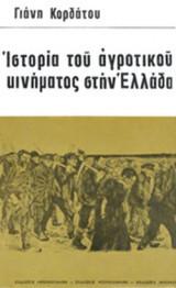 Ιστορία του αγροτικού κινήματος στην Ελλάδα
