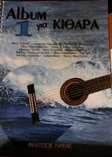 Album 1 για κιθάρα
