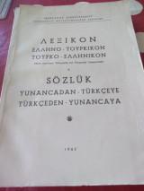 Λεξικόν Ελληνο-τουρκικον, Τουρκο-ελληνικον (Μετά συντομου Ελληνικής και Τουρκικής Γραμματικής)