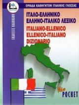 Ιταλοελληνικο-Ελληνοιταλικο Λεξικο Pocket Paberback
