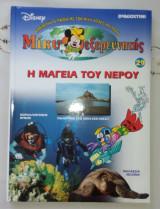 Μίκυ εξερευνητής: Η μαγεία του νερού