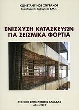 Ενίσχυση κατασκευών για σεισμικά φορτία