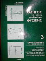 Οδηγός για τη λύση προβλημάτων Φυσικής - Τόμος 3