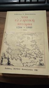 Νέα Ελληνική Ιστορία 1204 - 1985