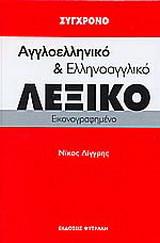 Σύγχρονο αγγλοελληνικό και ελληνοαγγλικό λεξικό