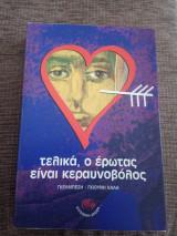 Τελικά, ο έρωτας είναι κεραυνοβόλος