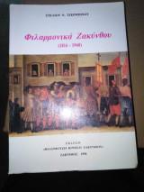 ΦΙΛΑΡΜΟΝΙΚΑ ΖΑΚΥΝΘΟΥ (1816-1960)