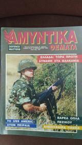Αμυντικά Θέματα τεύχος 70