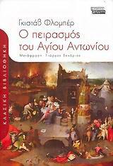 Ο πειρασμός του Αγίου Αντωνίου