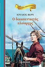 Ο δεκαπενταετής πλοίαρχος