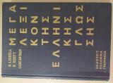 Μέγα λεξικόν της Ελληνικής γλώσσης (Τόμος 1)