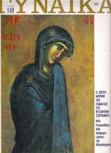 Περιοδικό Γυναίκα τεύχος 458